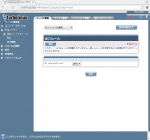 firewall04