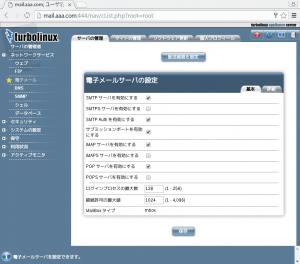 mailserver-setup02