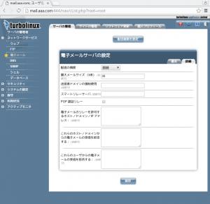 mailserver-setup03