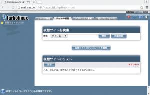 mailserver-setup04
