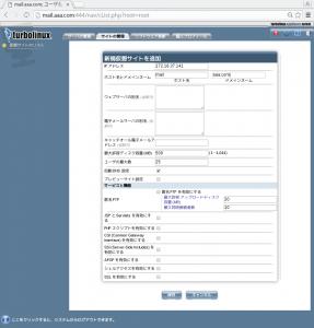 mailserver-setup05