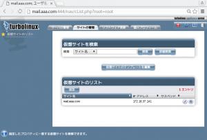 mailserver-setup06