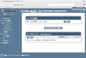 mailserver-setup07