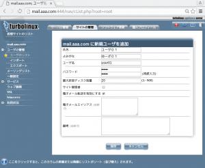 mailserver-setup08