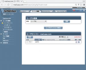 mailserver-setup09