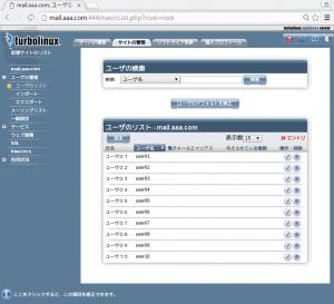mailserver-setup10