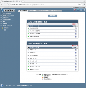 mailserver-setup11