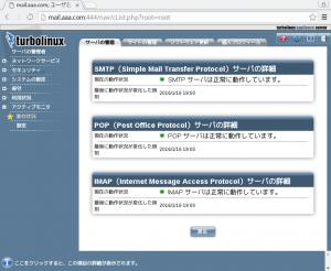 mailserver-setup11b