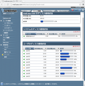 mailserver-setup12