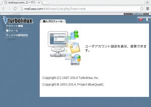 mailserver-setup13