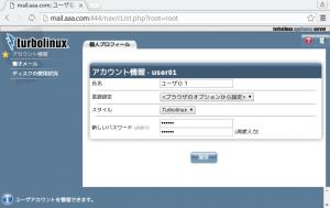 mailserver-setup14
