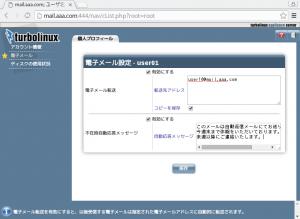 mailserver-setup15