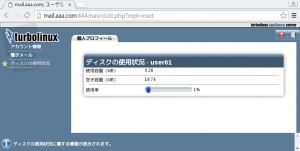 mailserver-setup16